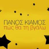 Pos Tha Ti Vgalo [Πώς Θα Τη Βγάλω] by Panos Kiamos (Πάνος Κιάμος)