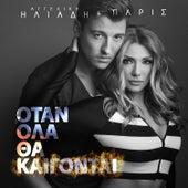 Play & Download Otan Ola Tha Kegontai [Όταν Όλα Θα Καίγονται] by Aggeliki Iliadi (Αγγελική Ηλιάδη) | Napster