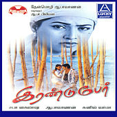 Irandu Per (Original Motion Picture Soundtrack) by Various Artists