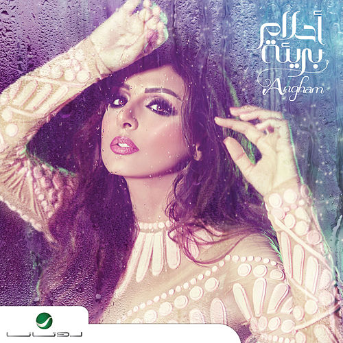 Play & Download Ahlam Barya by Angham   Napster