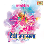 Kalnirnay Devi Upasana by Various Artists