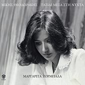 Play & Download Taxidi Mesa Sti Nychta by Mikis Theodorakis (Μίκης Θεοδωράκης) | Napster
