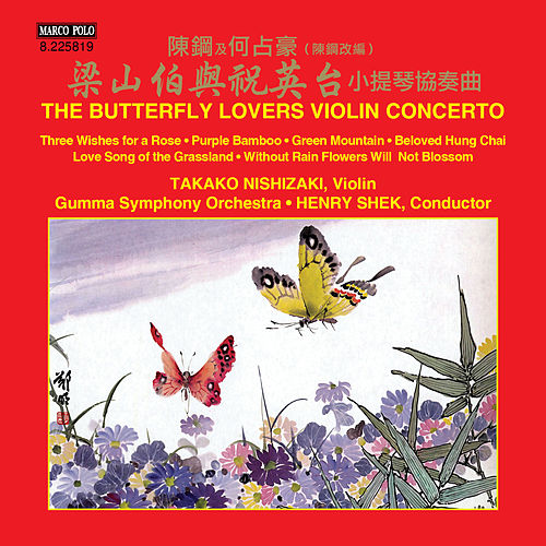 Chen Gang & He Zhanhao: The Butterfly Lovers Violin Concerto by Takako Nishizaki
