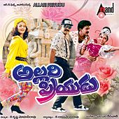 Allari Priyudu (Original Motion Picture Soundtrack) by S.P. Balasubramanyam
