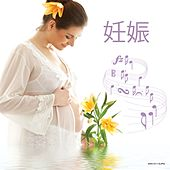 Play & Download 妊娠 ♫ by Moscow Symphony Orchestra | Napster