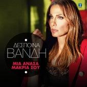 Play & Download Mia Anasa Makria Sou [Μια Ανάσα Μακριά Σου] by Despina Vandi (Δέσποινα Βανδή) | Napster