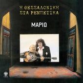 Play & Download I Thessaloniki Sta Rempetika (12 Tragoudia Gia Tin Poli, Tous Kaimous Kai Tis Gynaikes Tis) by Various Artists | Napster