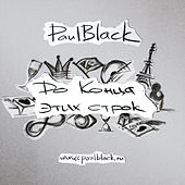 Play & Download До конца этих строк by Paul Black | Napster