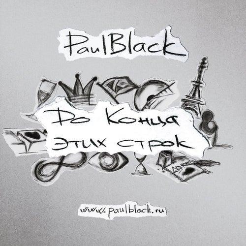 До конца этих строк by Paul Black