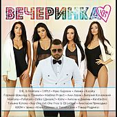 Вечеринка 18+ by Various Artists