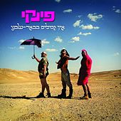 Play & Download Ein Gmalim BeBeer Sheva by Pinky | Napster