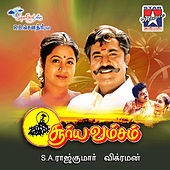 Suryavamsam (Original Motion Picture Soundtrack) by Various Artists