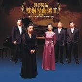 世界精品雙鋼琴曲選-2 von 趙健