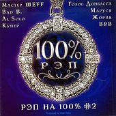 Play & Download Рэп на 100 %, Vol. 2 by Various Artists | Napster
