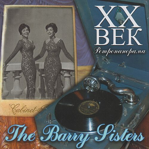The Barry Sisters - ХX Век Ретропанорама by Barry Sisters