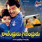 Rajendrudu Gajendrudu (Original Motion Picture Soundtrack) by S.P. Balasubramanyam