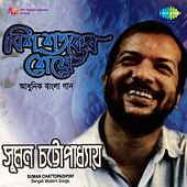 Play & Download Bis Sathaker Shyeshe by Suman Chattopadhyay | Napster