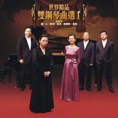 世界精品雙鋼琴曲選-1 by Various Artists