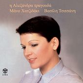 Play & Download I Alexandra Tragouda by Various Artists | Napster