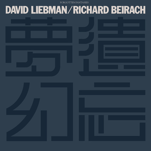 Forgotten Fantasies by David Liebman