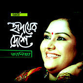 Play & Download Hridoyer Deshe by Tania | Napster