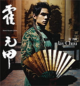 Play & Download Huo Yuan CHia by Jay Chou | Napster