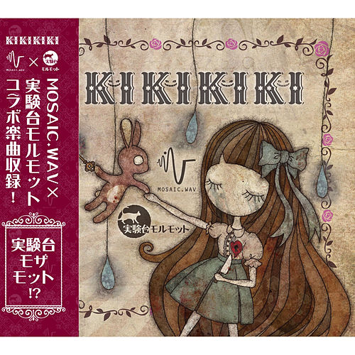 Play & Download Kikikiki -Shiki- by Mosaic.wav | Napster