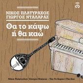 Play & Download Tha To Kapso I Tha Kao [Θα Το Κάψω Ή Θα Καώ] by Nikos Platirachos (Νίκος Πλατύραχος) | Napster