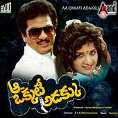 Play & Download Aa Okkati Adakku (Original Motion Picture Soundtrack) by Various Artists | Napster