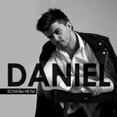 Play & Download Если бы не ты by Daniel | Napster