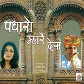 Play & Download Padhaaro Mhaare Des by Various Artists | Napster