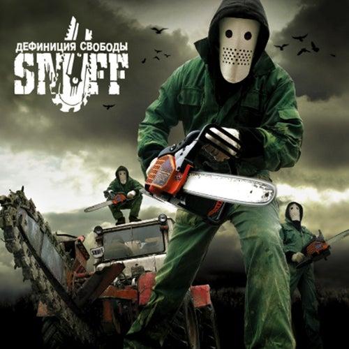 Дефиниция свободы by Snuff