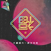 Play & Download 福到, Vol. 1: 大福唱片一周年合辑 by Various Artists | Napster