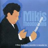 Play & Download O Mikis Theodorakis Tragoudai Ta Tragoudia Tou by Mikis Theodorakis (Μίκης Θεοδωράκης) | Napster