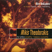 Play & Download Ta Lirika by Mikis Theodorakis (Μίκης Θεοδωράκης) | Napster