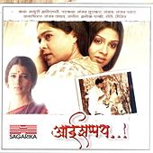 Aaishapath by Various Artists