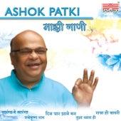 Play & Download Majhi Gani - Ashok Patki by Various Artists | Napster