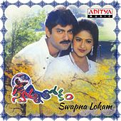 Swapna Lokam (Original Motion Picture Soundtrack) by Various Artists