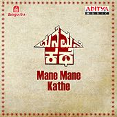 Play & Download Mane Mane Kathe (Original Motion Picture Soundtrack) by Various Artists | Napster