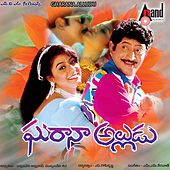 Gharana Alludu (Original Motion Picture Soundtrack) by Various Artists