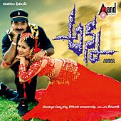Anna (Original Motion Picture Soundtrack) by Various Artists