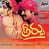 Theerpu (Original Motion Picture Soundtrack) by S.P. Balasubramanyam