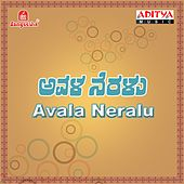 Avala Neralu (Original Motion Picture Soundtrack) by Various Artists