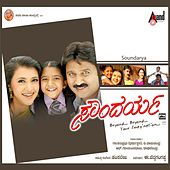 Soundarya (Original Motion Picture Soundtrack) by Various Artists