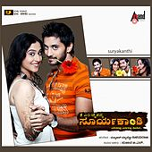 Play & Download Suryakanti (Original Motion Picture Soundtrack) by Various Artists | Napster