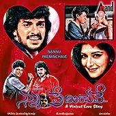 Nannu Preminchave (Original Motion Picture Soundtrack) by Various Artists