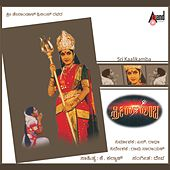 Play & Download Sri Kalikamba (Original Motion Picture Soundtrack) by Various Artists | Napster