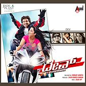 Dev S/O Mudde Gowda (Original Motion Picture Soundtrack) by Various Artists