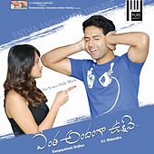 Entha Andanga Unnave (Original Motion Picture Soundtrack) by Various Artists