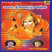 Sri Anjanna Swarabhishekam by Various Artists